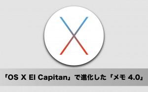 Mac向け Web開発アプリ「Coda 2」が「OS X El Capitan」に正式対応