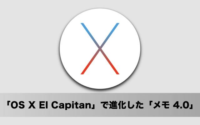 OS X El Capitan 使い方:「メモ」アプリが画像・マップ・手書きイラスト・動画の保存に対応し、さらに便利に!