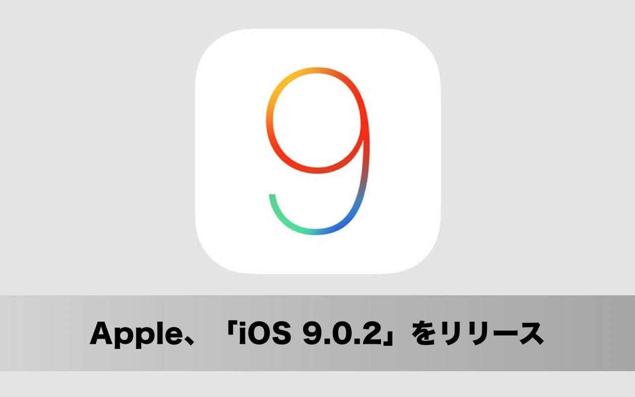 Apple、「iOS 9.0.2」をリリース