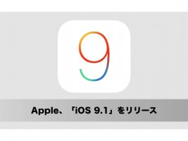 Apple TV(第4世代)、10月26日(月曜日)から予約開始に