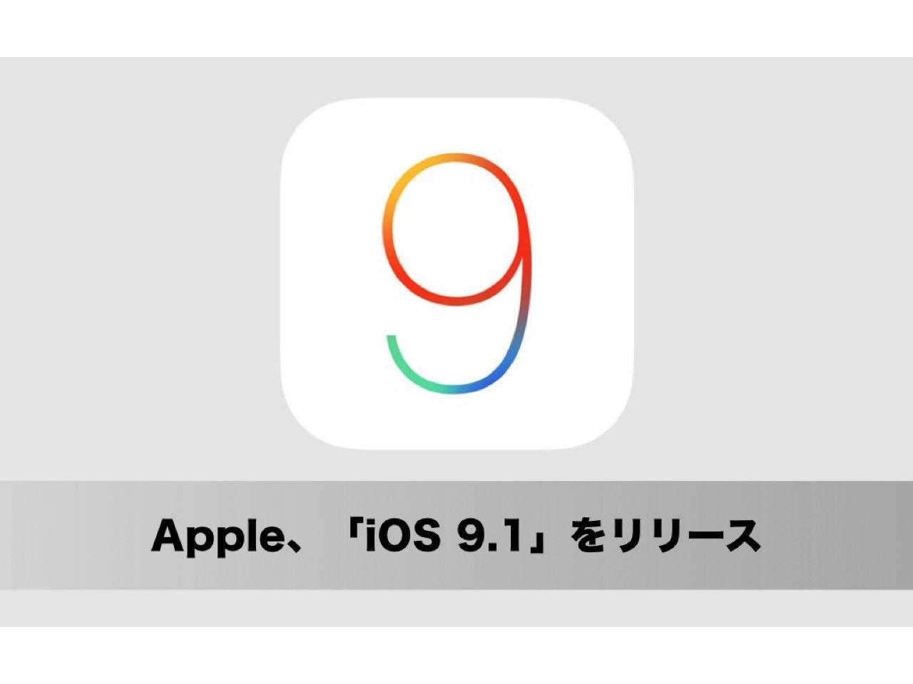 Apple、「iOS 9.1」をリリース