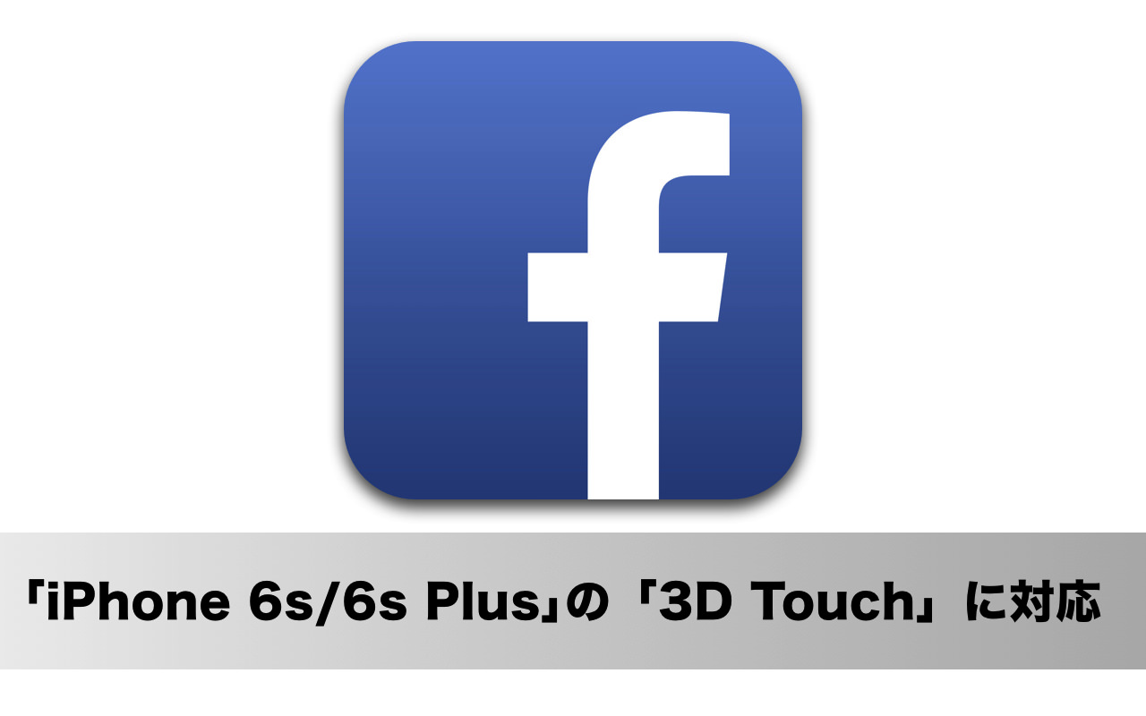 iOSアプリ「Facebook」、「iPhone 6s/6s Plus」の「3D Touch」に正式対応