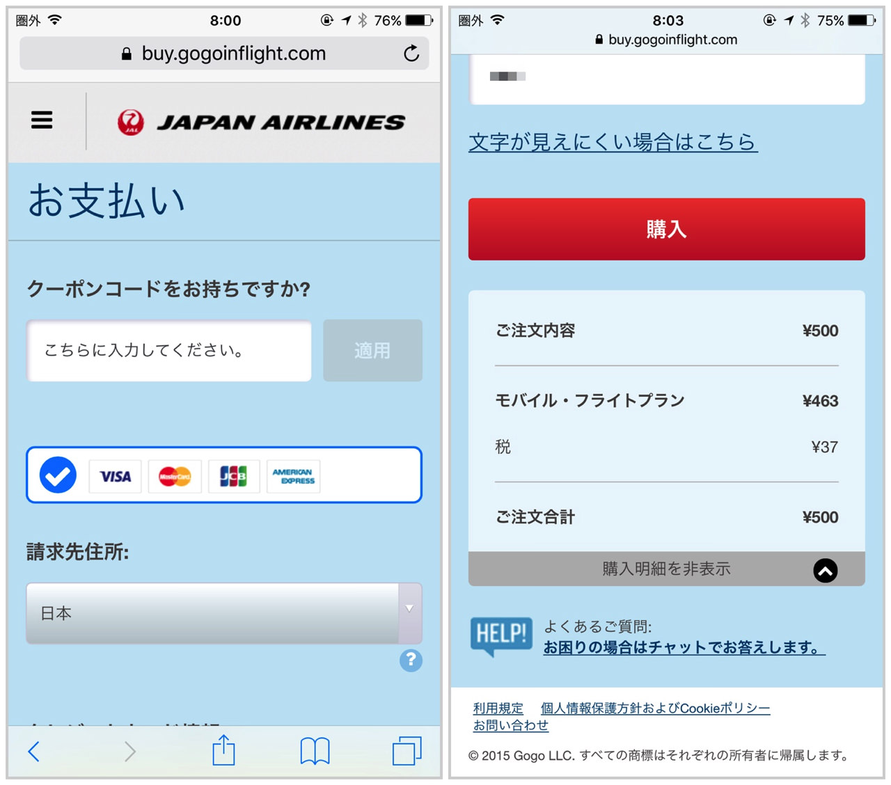 Jal sky wi fi first impression3