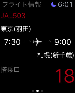 Jal ticket touch and go watch5