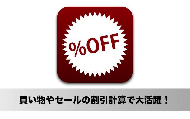 神アプリ決定!買い物やバーゲンセールの割引計算がすぐにできる iPhoneアプリ「かんたん割引計算機Pro」