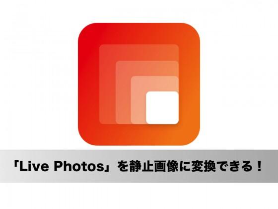 「Live Photos」を静止画像に変換できるiPhoneアプリ「Lean」