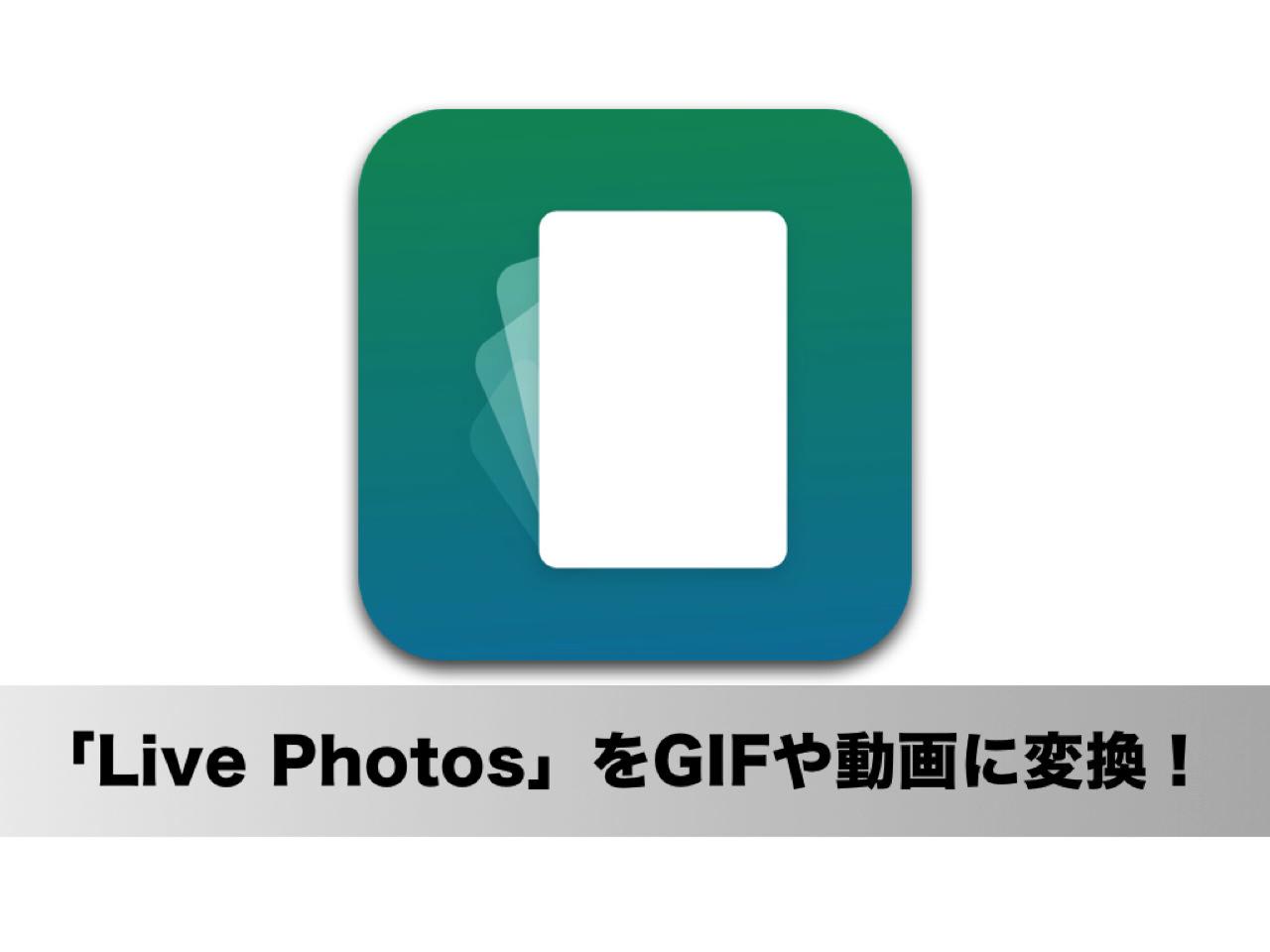 「Live Photos」をGIFや動画に変換できるiPhoneアプリ「Lively」