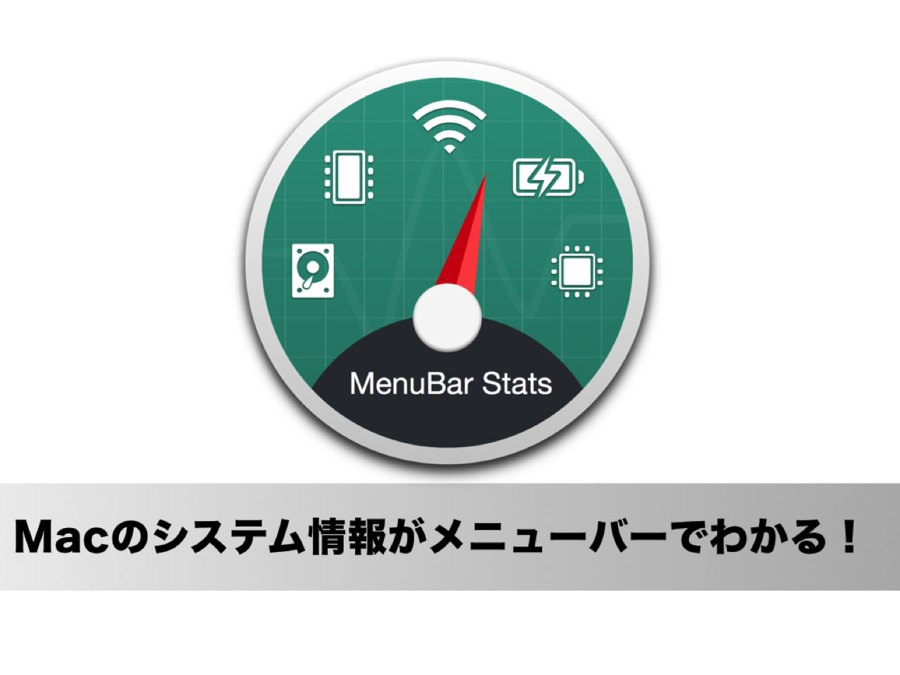 Macのシステム情報がメニューバーでひと目でわかる「Menubar Stats 2」が「OS X El Capitan」に正式対応