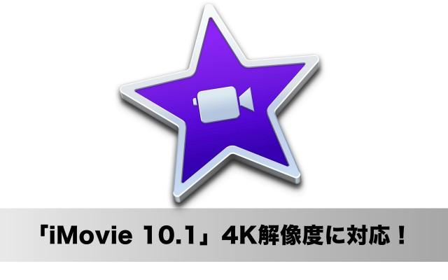 Mac版「iMovie」がバージョン10.1 で 4K解像度に正式対応