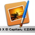 Mac版「Pixelmator」が「OS X El Capitan」に正式対応!「写真」アプリの機能拡張、「Split View」や新フォント「San Francisco UI」を搭載!
