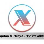 """<span class=""""title"""">OnyX 使い方:「OS X El Capitan」で削除された「アクセス権の修復」を実行する方法</span>"""