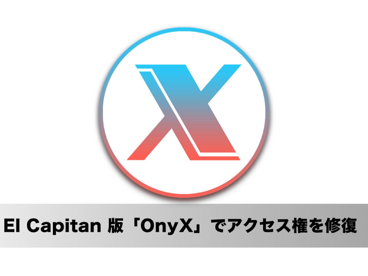 OnyX 使い方:「OS X El Capitan」で削除された「アクセス権の修復」を実行する方法