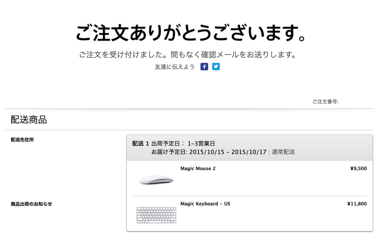 Ordered magic keyboard and magic mouse 23