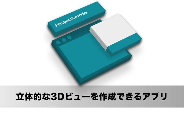 これは凄い!アプリやウェブサイト、写真のレイアウトの3Dビューを作成できるMacアプリ「Perspective.rocks」