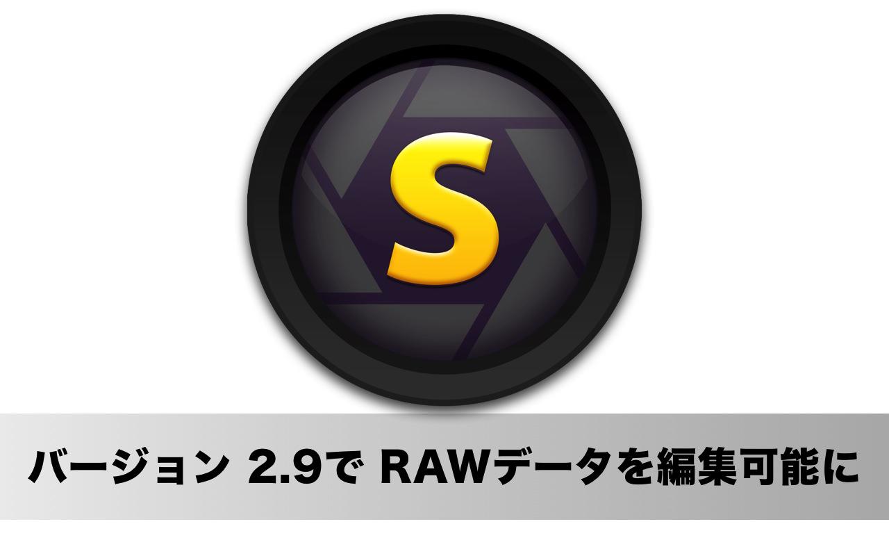 Mac向け写真修正アプリ「Snapheal」がバージョン 2.9 でRAWデータの編集に対応!