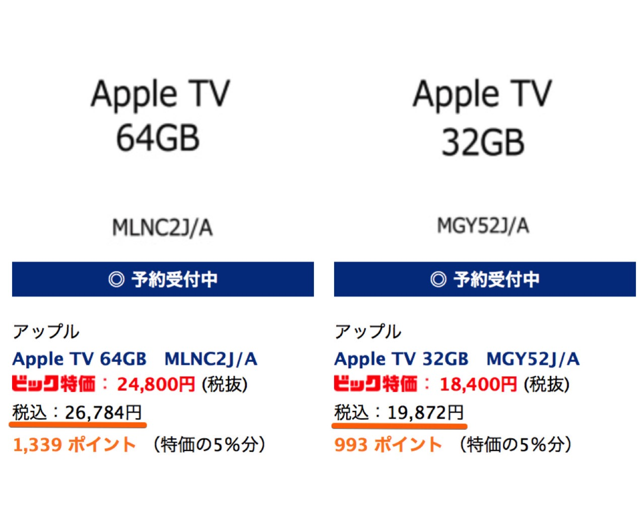 Prices japan of apple tv fourth generation found1