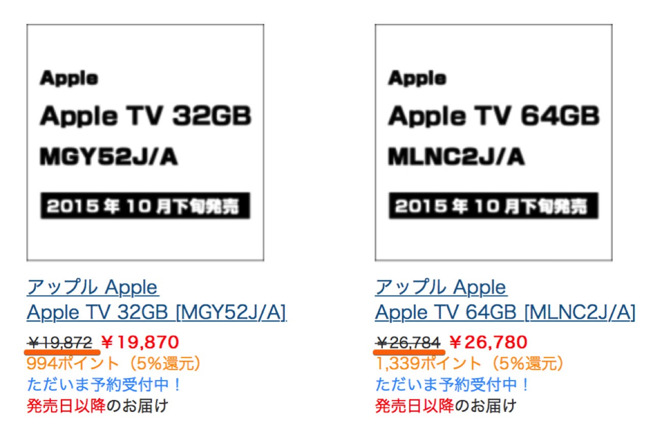 Prices japan of apple tv fourth generation found2