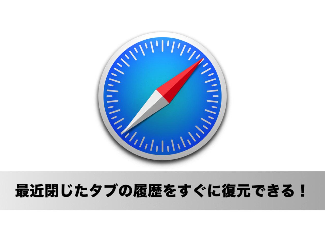 「Safari」で最近閉じたタブの履歴をワンクリックで復元できる機能拡張「Recent Tab List」