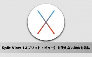 OS X El Capitan 使い方:「ディスクのアクセス権の検証 / 修復」が見つからない?!