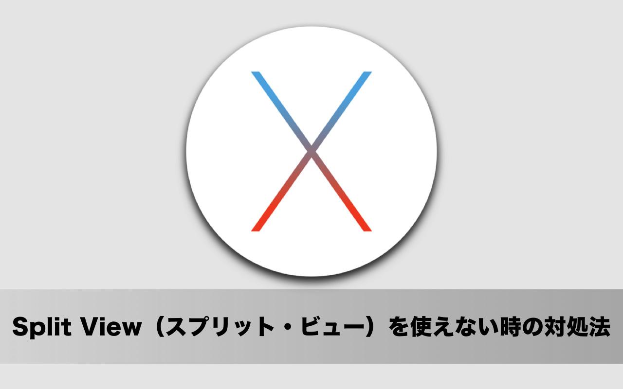 OS X El Capitan 使い方:Split View(スプリット・ビュー)を使えない時の対処法