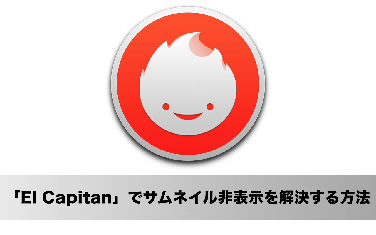 「OS X El Capitan」でMac用画像管理アプリ「Ember」のサムネイルが消えてしまった時の対処法
