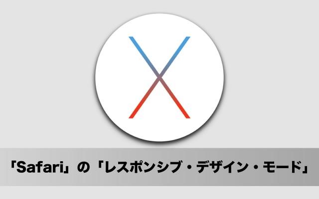 OS X El Capitan 使い方:「Safari」の「レスポンシブ・デザイン・モード」を使ってMacでスマホ画面を確認できる!