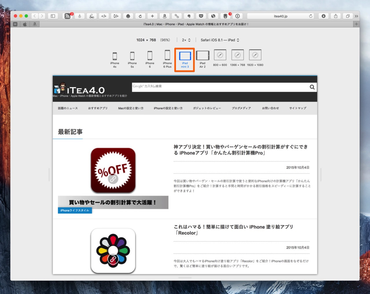 Safari 9 responsive design mode5