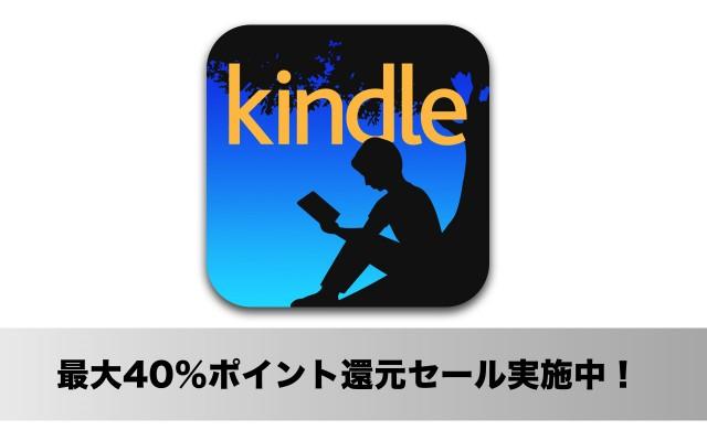 Kindle本「最大40%ポイント還元セール」実施中!