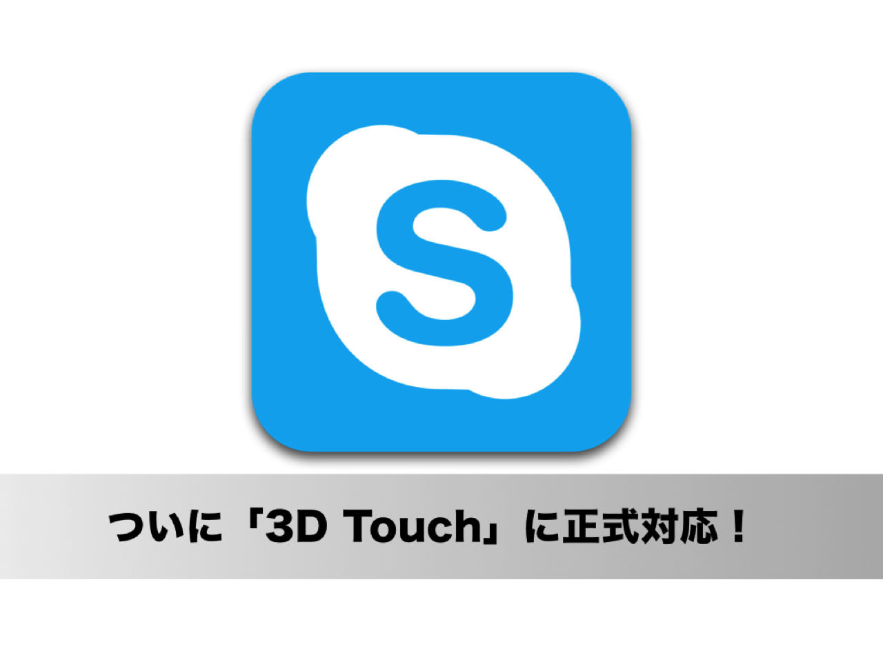「Skype for iPhone」がついに「3D Touch」に正式対応