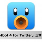 "<span class=""title"">人気Twitterアプリ「Tweetbot 4 for Twitter」正式リリース</span>"