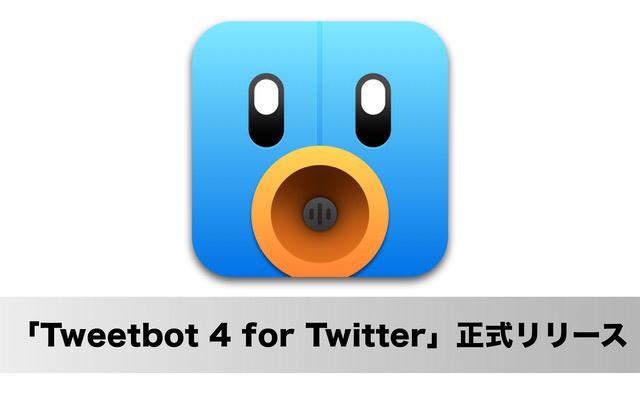 人気Twitterアプリ「Tweetbot 4 for Twitter」正式リリース