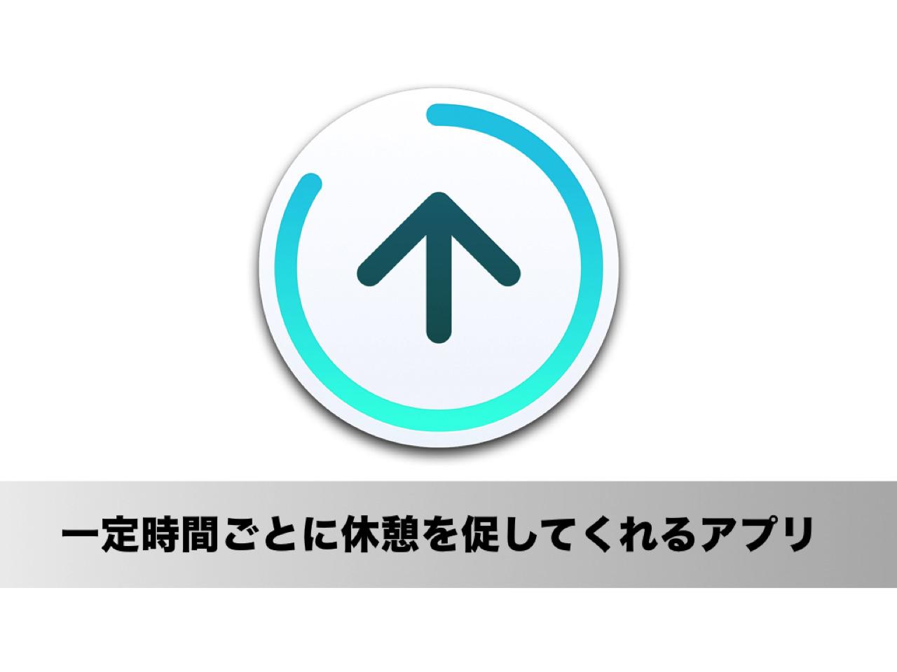 疲労軽減!一定時間ごとに作業の休憩を促してくれるアプリ「Stand for Mac」