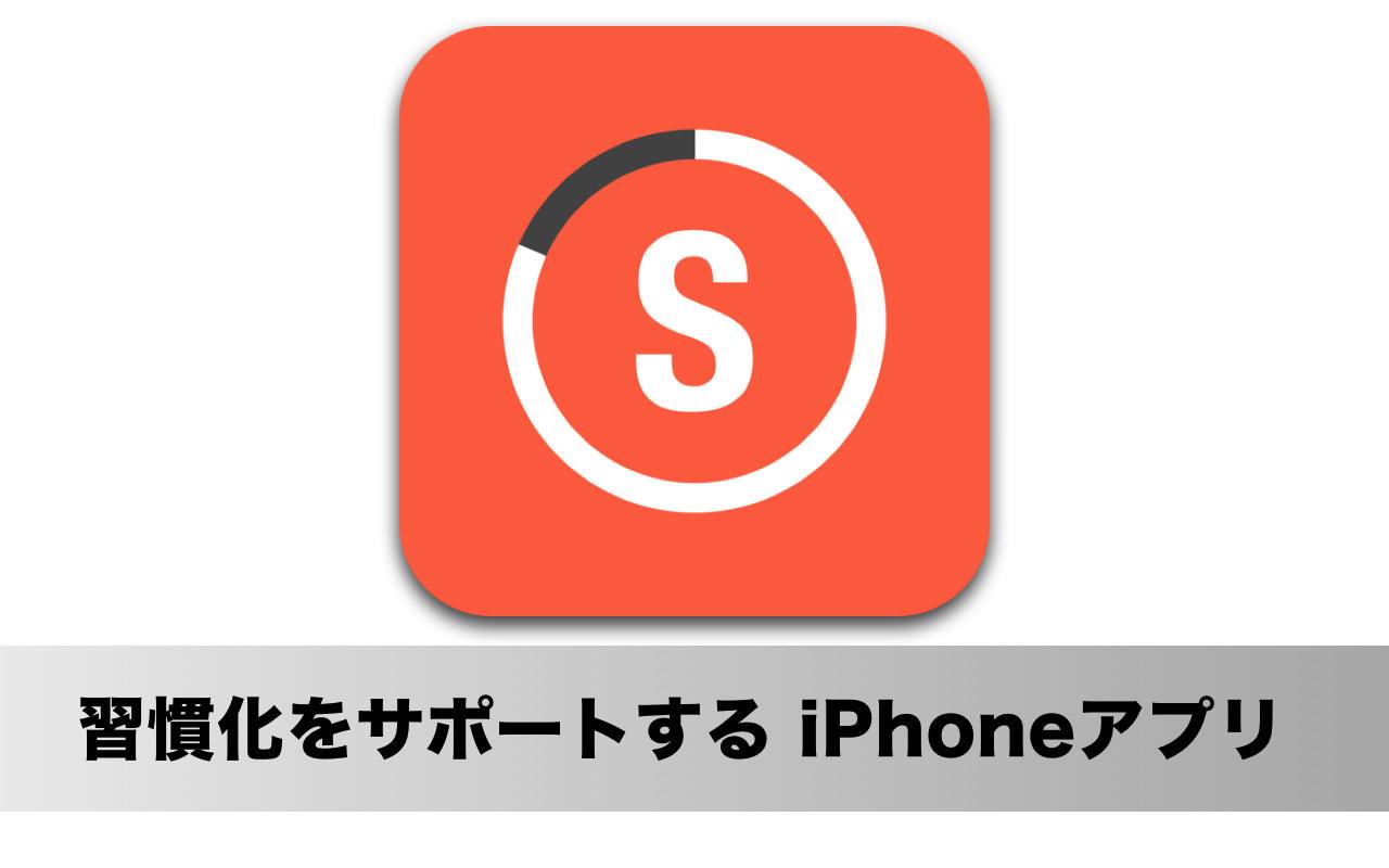 三日坊主におさらば!習慣化をサポートするiPhoneアプリ「Streaks」