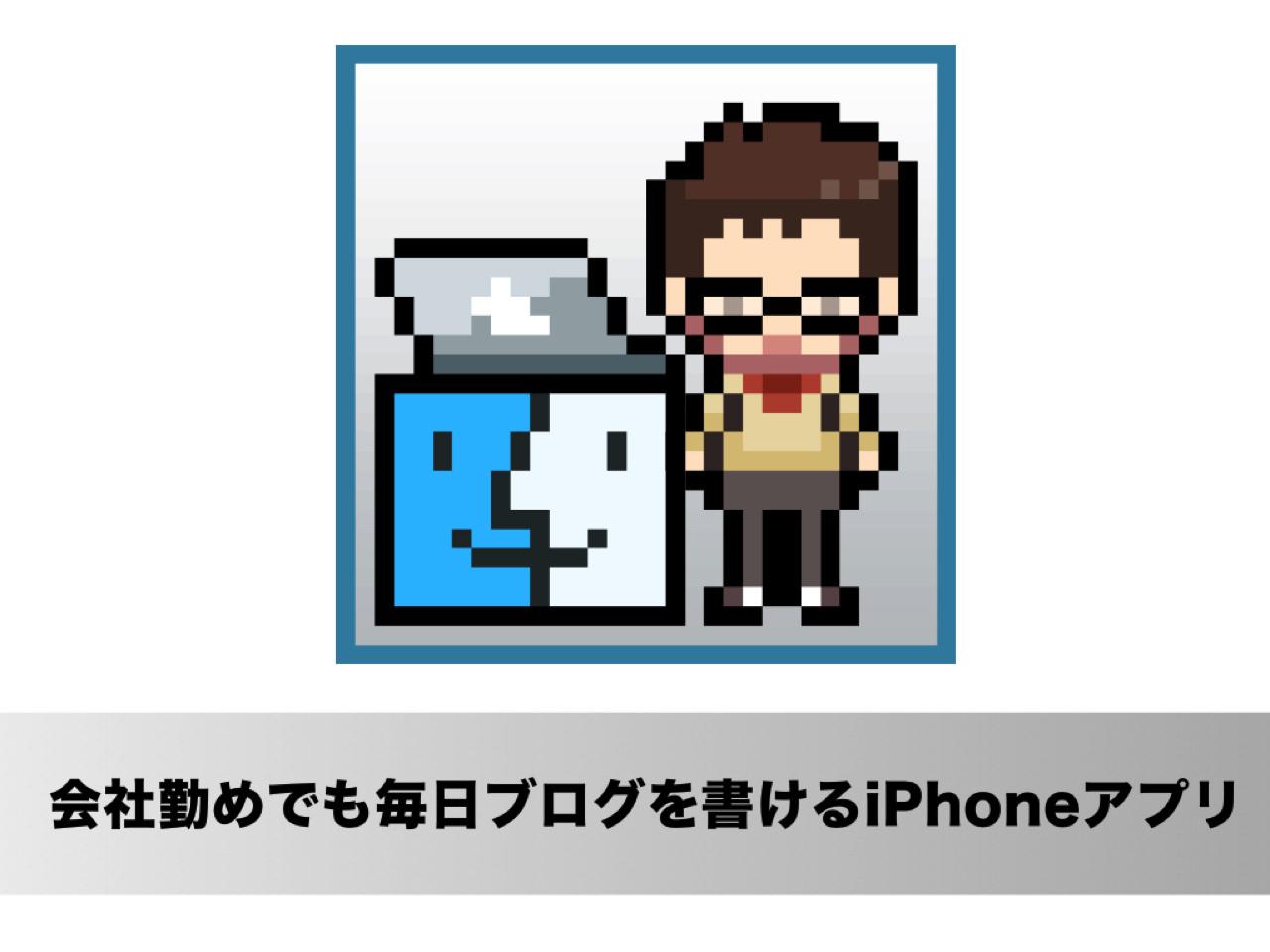 【2015年版】会社勤めをしながらでも毎日のブログ更新を支援してくれる厳選 iPhoneアプリ