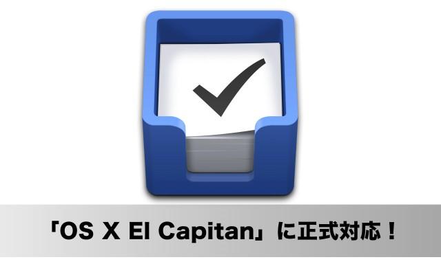 人気タスク管理アプリ「Things」が「OS X El Capitan」に正式対応