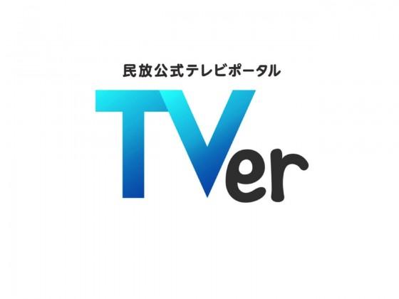 見逃したテレビ番組を無料で視聴できるiPhoneアプリ「TVer(ティーバー)」