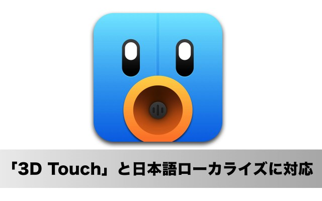 iOS向け人気Twitterアプリ「Tweetbot 4 for Twitter」が「3D Touch」に正式対応!