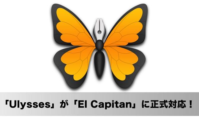 Macで人気のMarkdown記法 テキストエディタ「Ulysses」が「OS X  El Capitan」に正式対応
