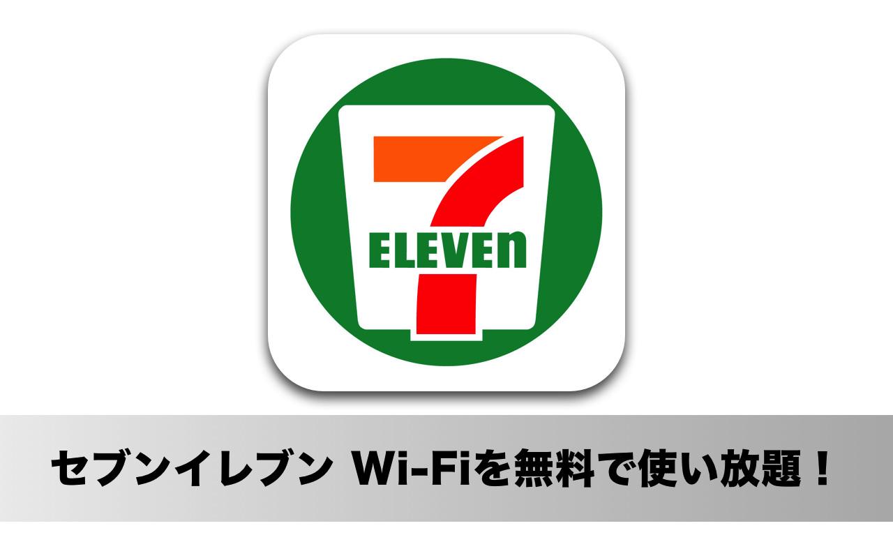 無料でWi-Fiを使い放題!「セブンイレブン」のiPhoneアプリが便利そう!