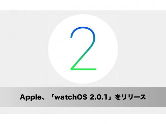 Apple、「WatchOS 2.0.1」をリリース