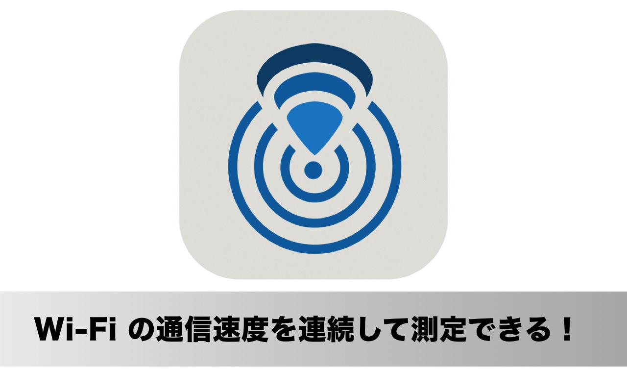 【無料】Wi-Fiの通信速度を連続して測定できるiPhoneアプリ「WiFi SweetSpots」