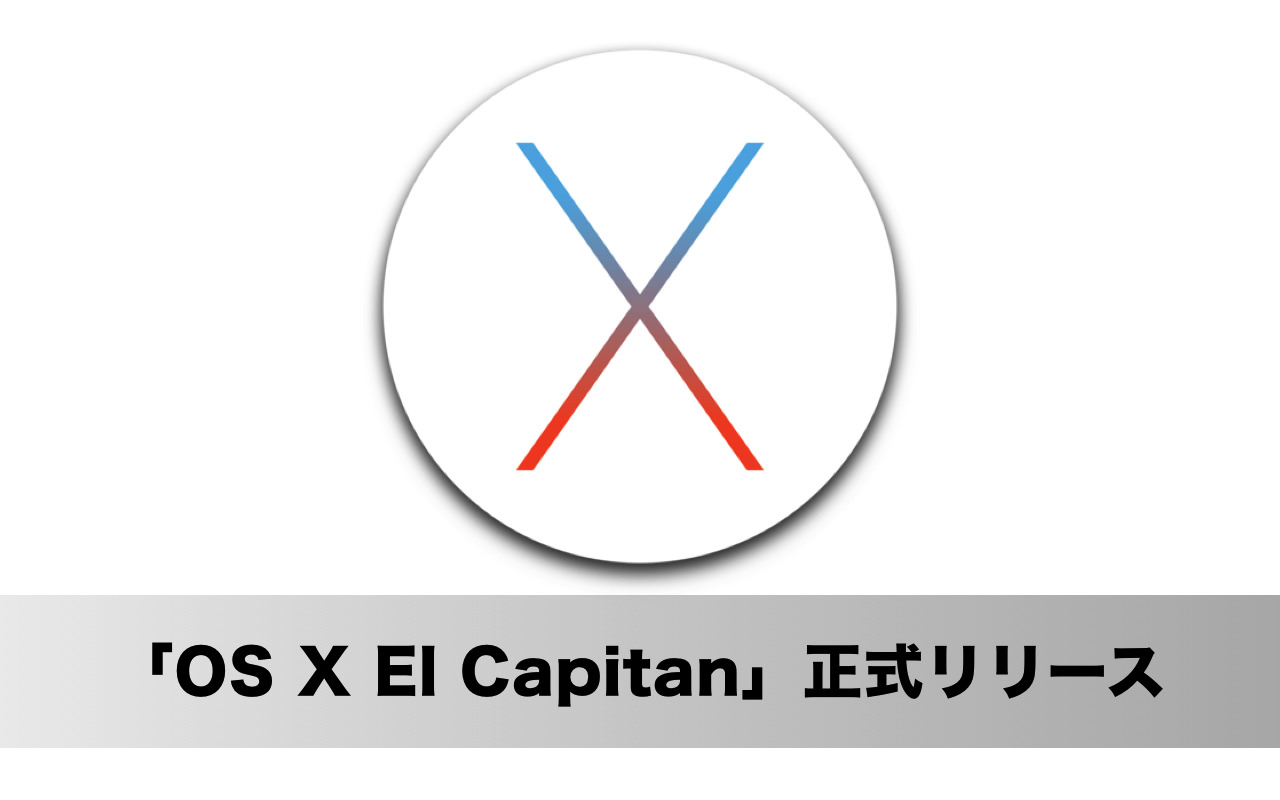 Apple、「OS X El Capitan」正式リリース
