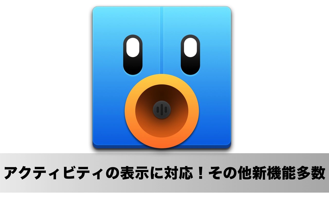 Mac版「Tweetbot」バージョン 2.1 リリース!アクティビティ表示、アプリ内動画再生に対応!