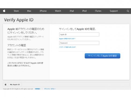 「Apple ID」を詐取するフィッシングメールに要注意!