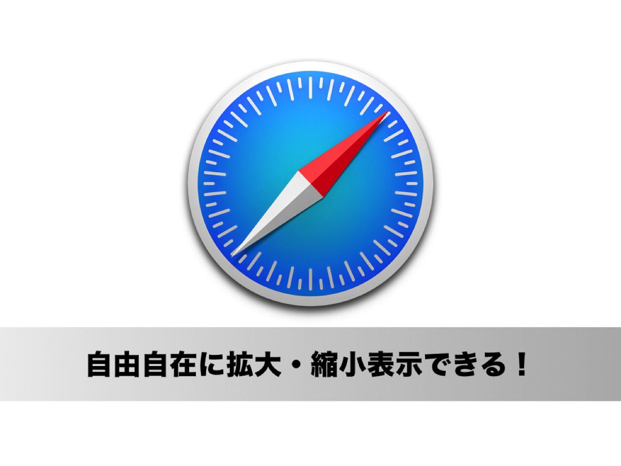 「Safari」で開いたWebページを自由自在に拡大・縮小できる機能拡張「Zoom」