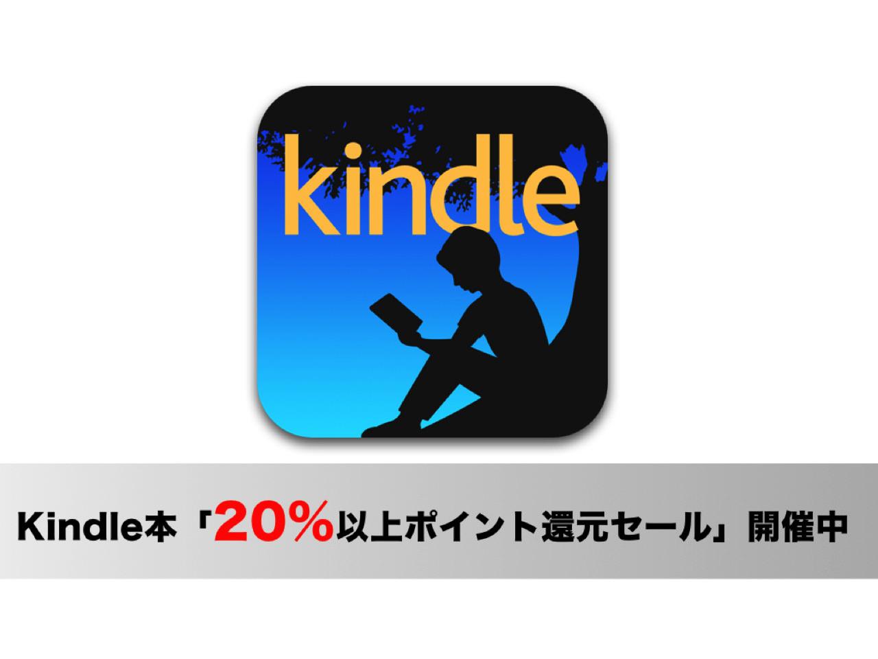 Kindle本「20%以上ポイント還元セール」実施中!約35,000冊以上が対象に!