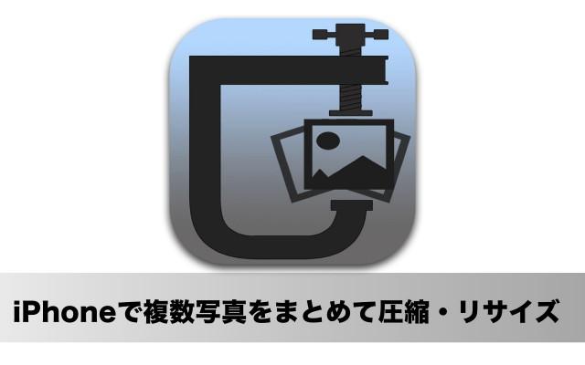 これヤバイ!iPhoneで複数写真をまとめて圧縮・リサイズできるアプリ「写真圧縮」