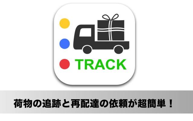 国内の宅配業者が充実!宅配便の荷物追跡と再配達が快適なiPhoneアプリ