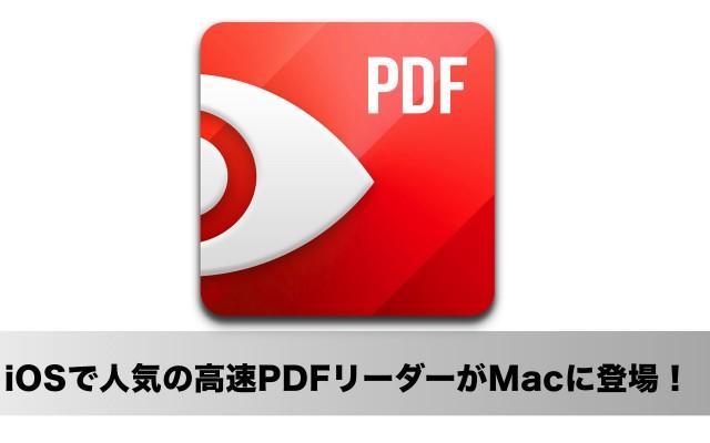 iOSアプリで人気の高速PDFリーダー「PDF Expert」のMac版が登場!