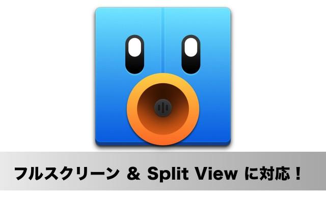 Mac版「Tweetbot」バージョン 2.2 リリース!フルスクリーン表示、「Split View」に対応!